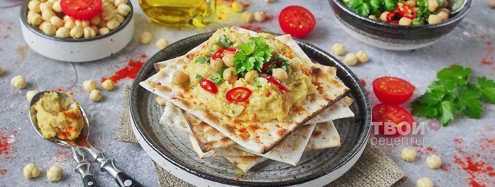 Хумус в домашних условиях  - Рецепт