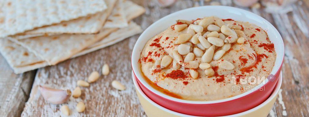 Хумус - Рецепт