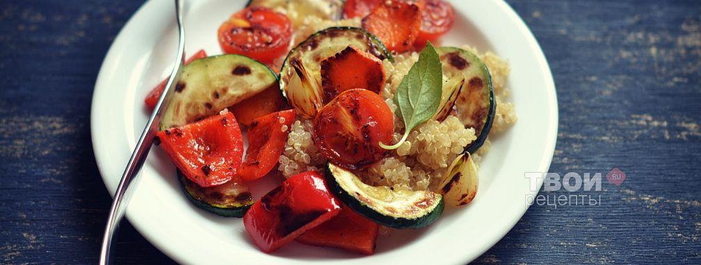 Кинва с овощами гриль - Рецепт