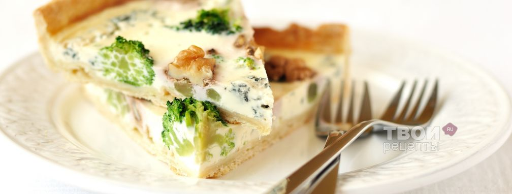Киш с брокколи, голубым сыром и грецкими орехами - Рецепт