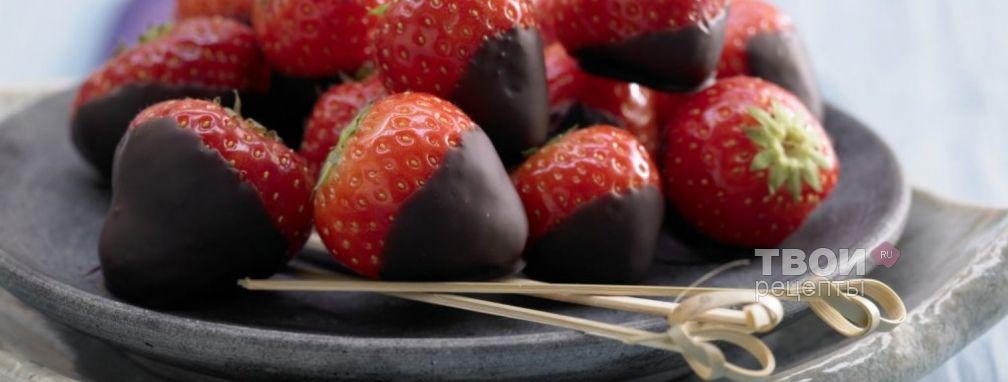 Клубника в шоколаде - Рецепт