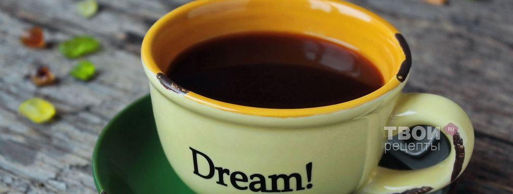 Кофе Американо - Рецепт