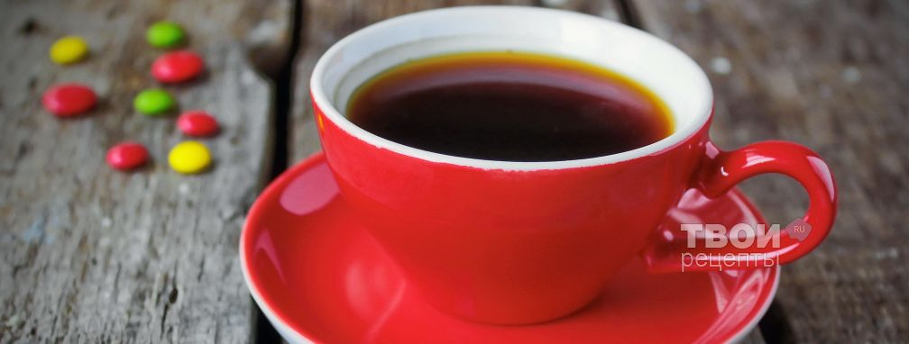 Кофе по-французски - Рецепт