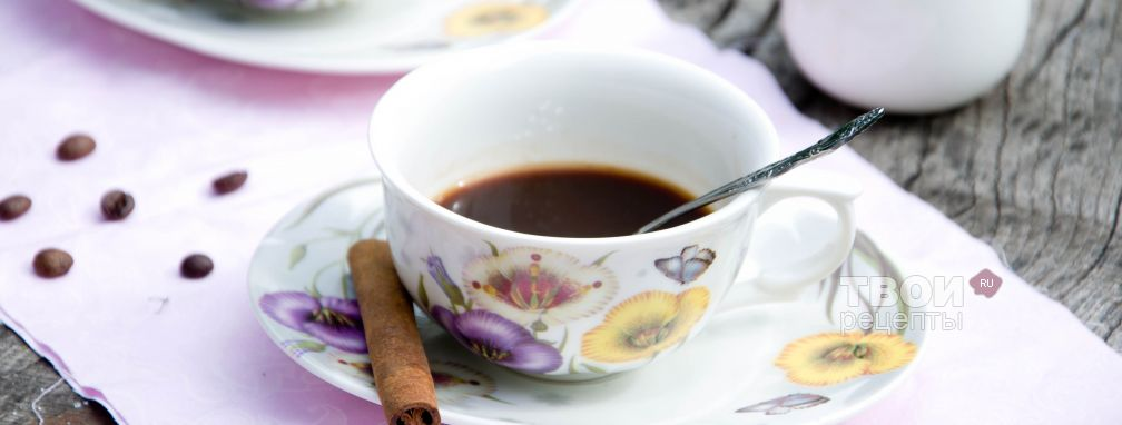 Кофе по турецки - Рецепт