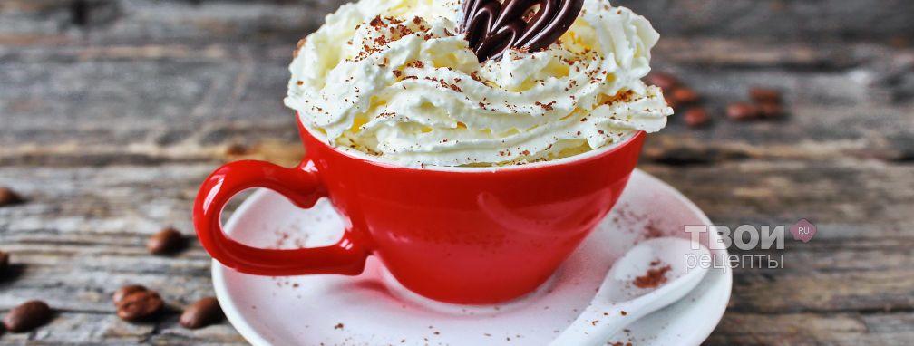 Кофе по-венски - Рецепт