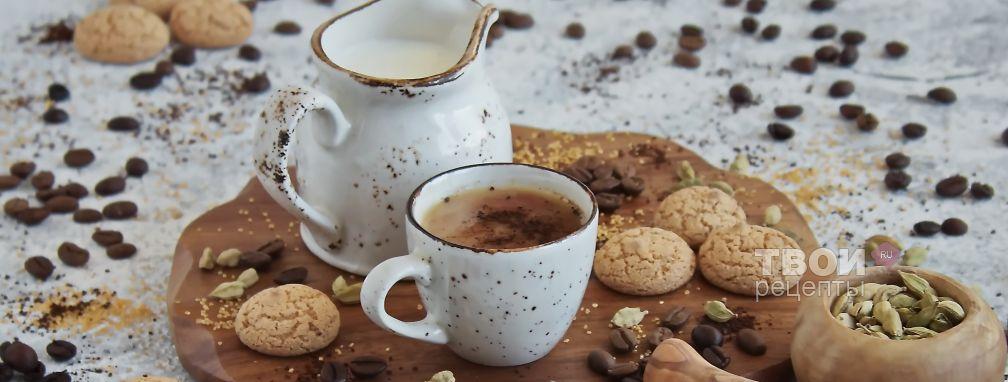 Кофе с кардамоном - Рецепт