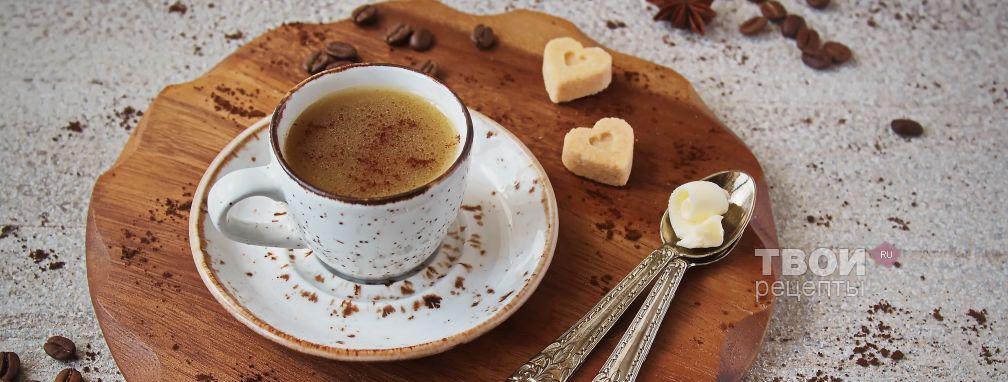 Кофе с маслом - Рецепт