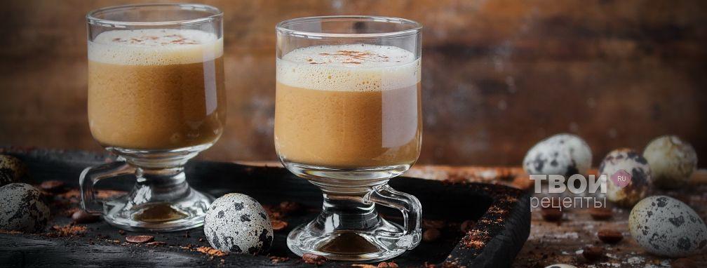 Кофе с яйцом - Рецепт