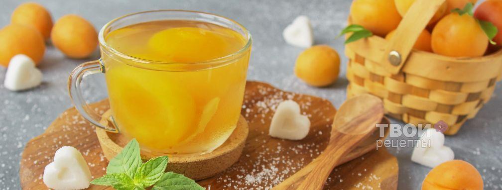 Компот из абрикосов - Рецепт