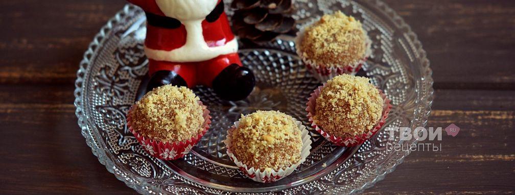 Конфеты из печенья - Рецепт