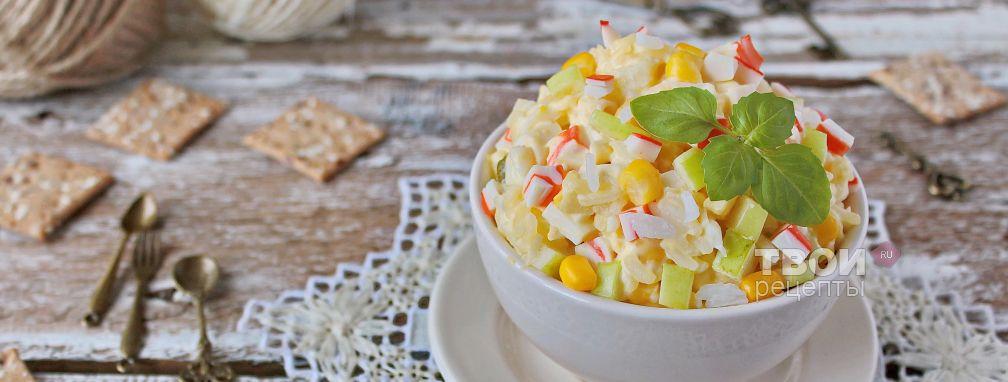 Крабовый салат - Рецепт