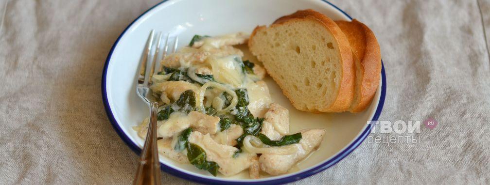 Куриная грудка с моцареллой и шпинатом - Рецепт