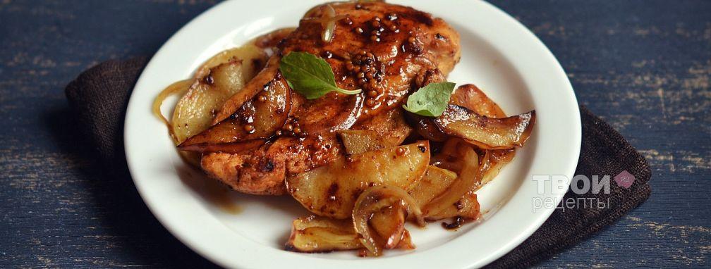 Куриная грудка с яблоками - Рецепт