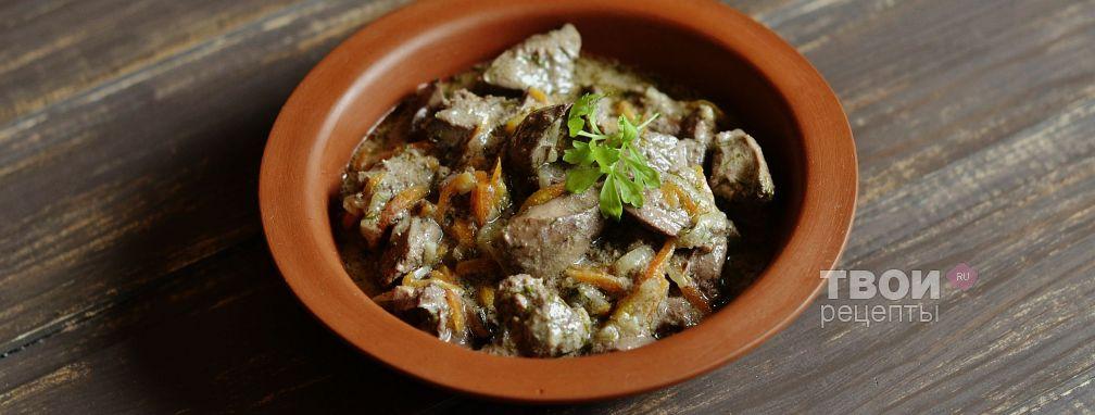 Куриная печень в сметане - Рецепт