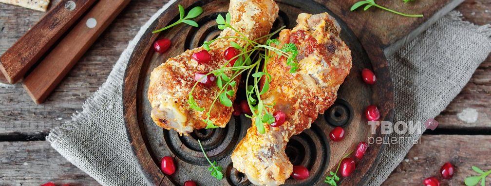 Куриные голени в духовке - Рецепт