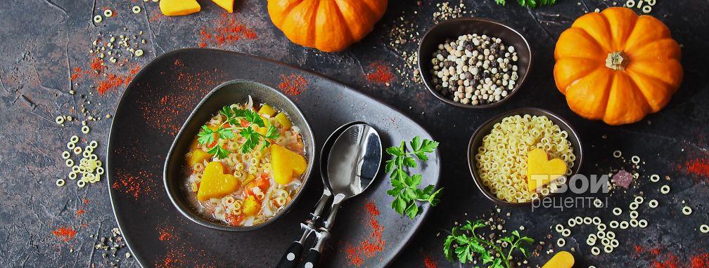 Куриный суп с тыквой - Рецепт