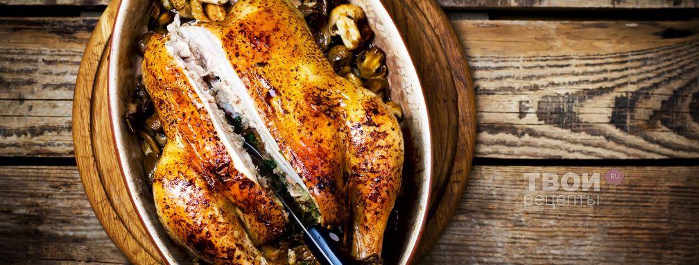 Курица фаршированная грибами - Рецепт