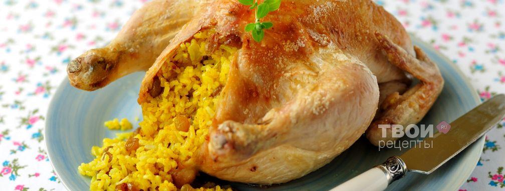 Курица, фаршированная рисом с изюмом - Рецепт