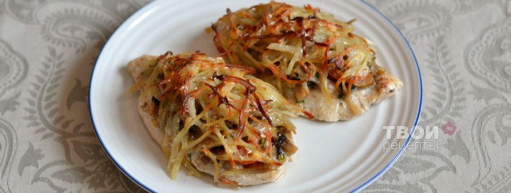 Курица под картофельной шубой - Рецепт
