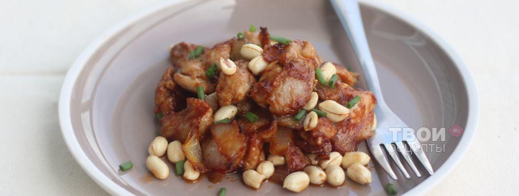 Курица с арахисом по-китайски - Рецепт
