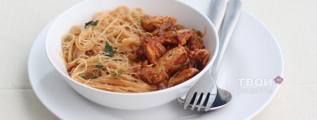 Курица с рисовой лапшой - Рецепт