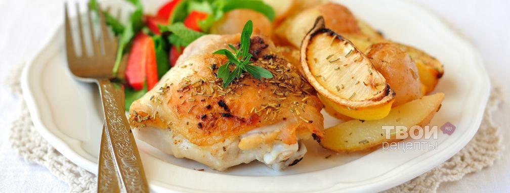 Курица, запеченная с картофелем и лимоном - Рецепт