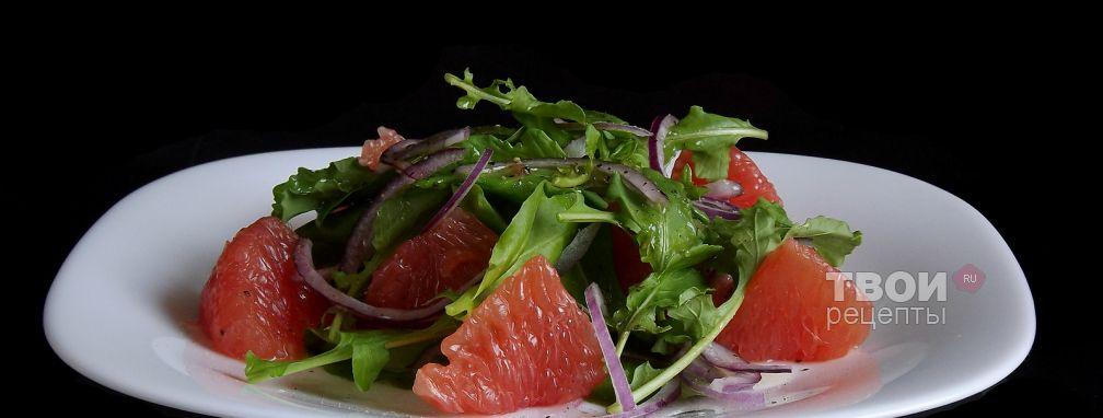 Легкий салат с грейпфрутом и руколой - Рецепт