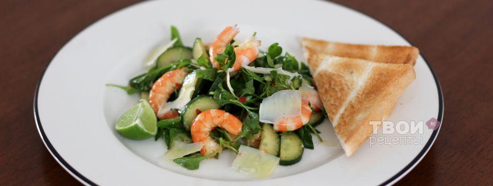 Легкий салат с креветками - Рецепт