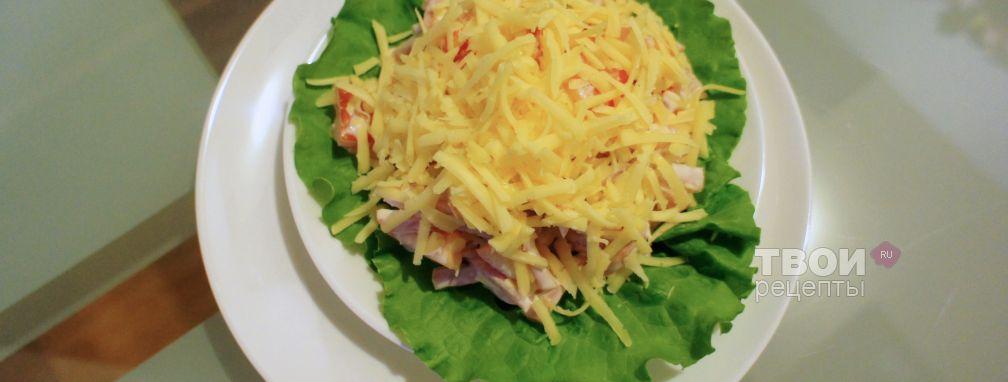Салат с ветчиной и помидором - Рецепт