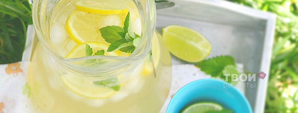 Лимонад - Рецепт