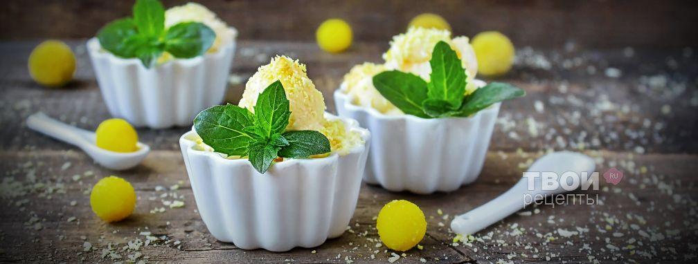 Лимонное мороженое - Рецепт
