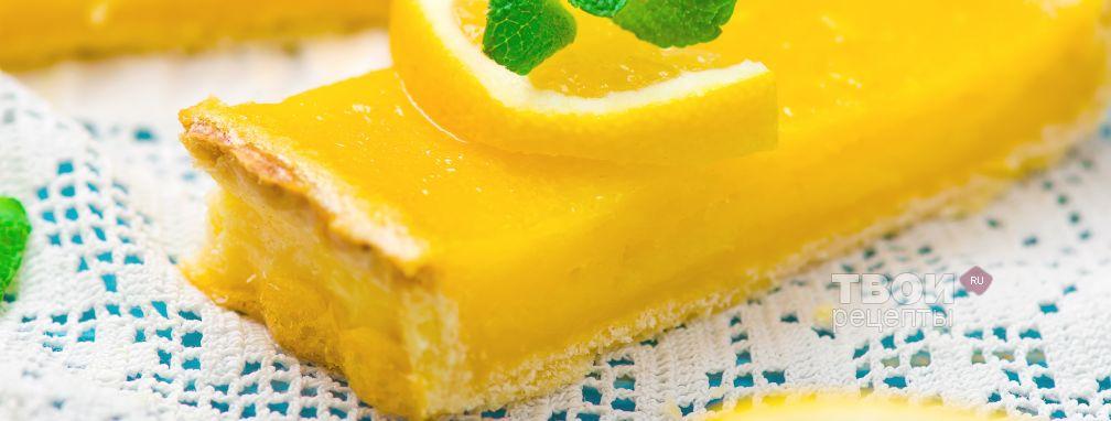 Пирог с лимонной начинкой - Рецепт