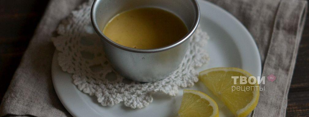 Лимонный соус - Рецепт