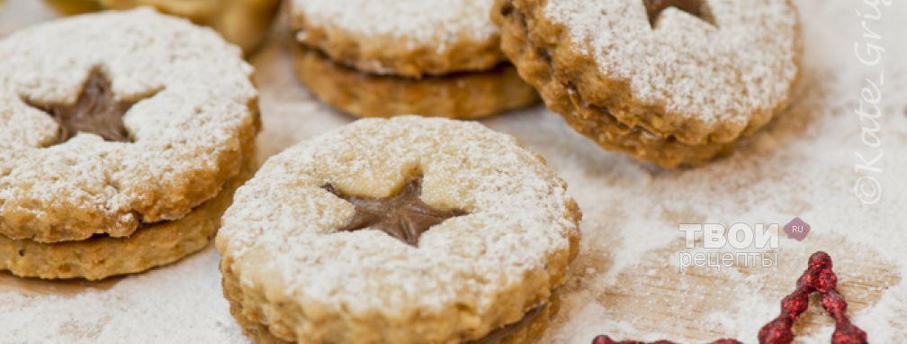 Линцерское печенье - Рецепт