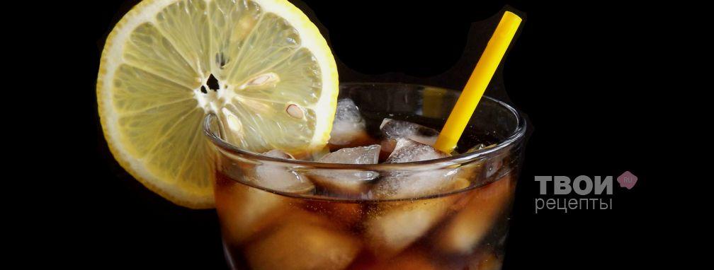 Лонг Айленд (Long Island Ice Tea) - Рецепт
