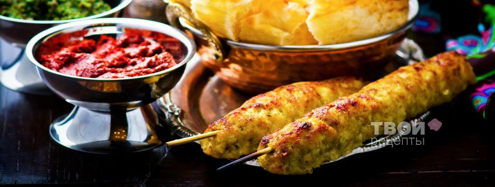 Люля кебаб из курицы - Рецепт