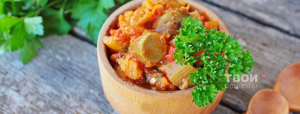 Маринованные баклажаны - Рецепт