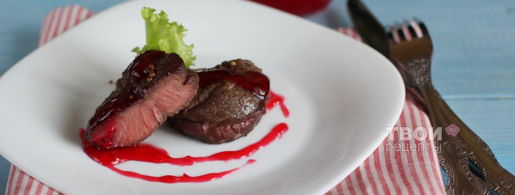 Медальоны из говядины с кисло-сладким соусом - Рецепт