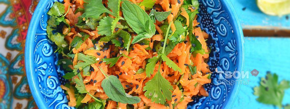 Морковный салат - Рецепт