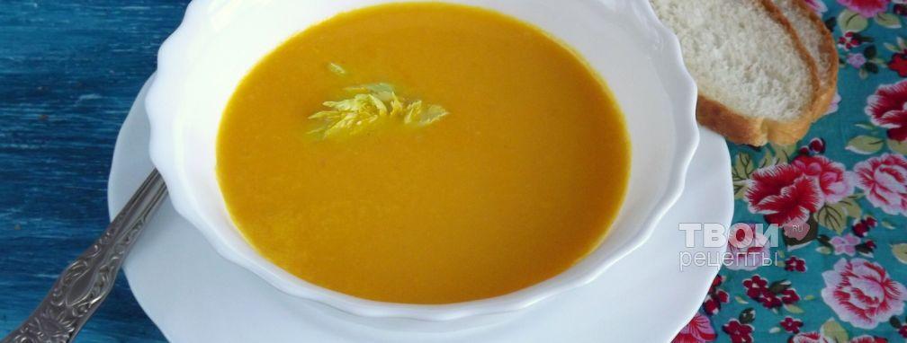 Морковный суп-пюре с имбирем - Рецепт