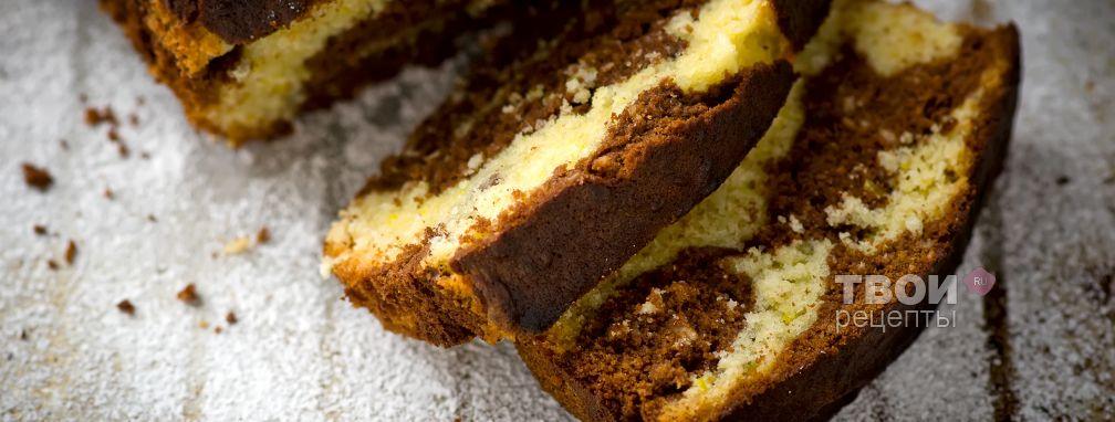 Мраморный кекс - Рецепт