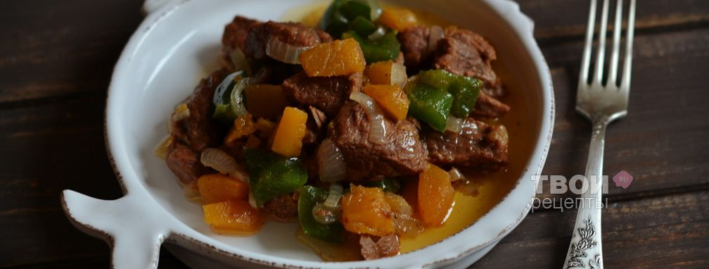 Мясо с тыквой - Рецепт