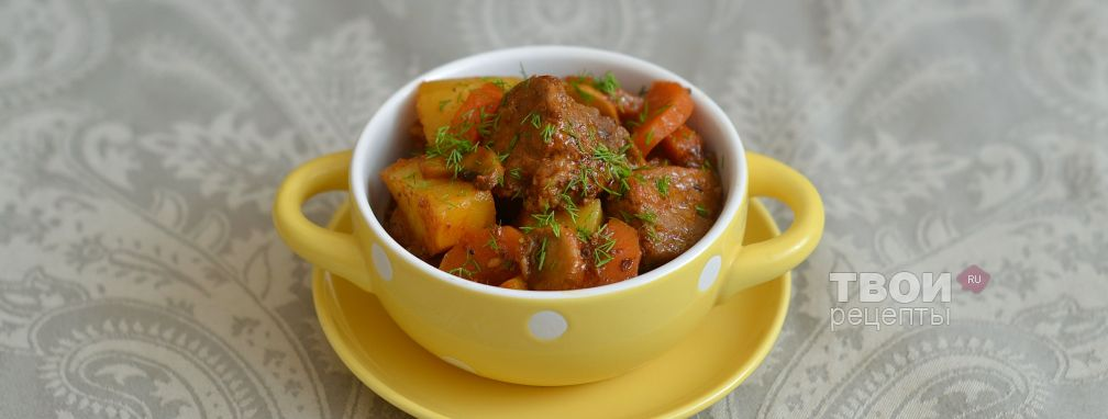 Мясо в горшочках - Рецепт