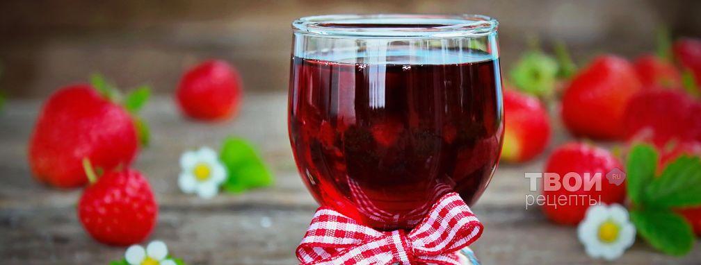 Настойка из клубники - Рецепт