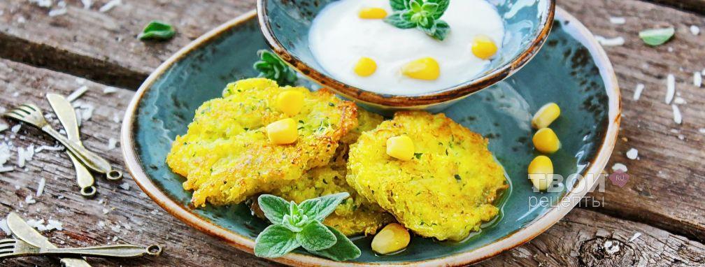 Оладьи из кабачков с сыром - Рецепт