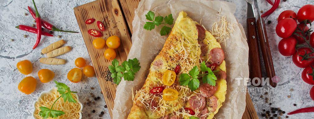 Омлет с сосиской - Рецепт