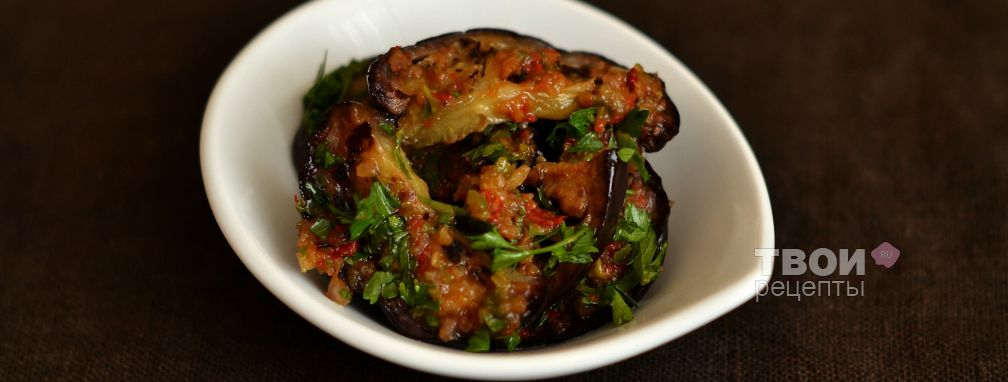 Острые баклажаны - Рецепт
