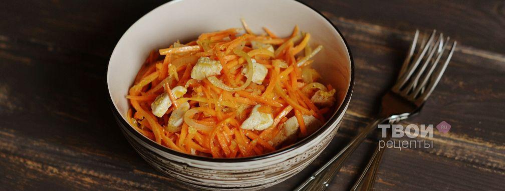 Острый морковный салат с курицей - Рецепт