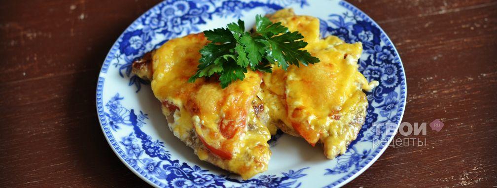 Отбивные с помидорами и сыром - Рецепт