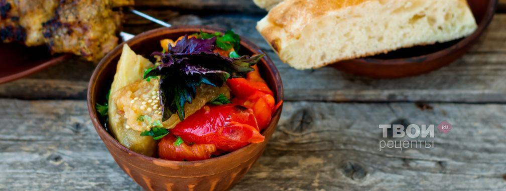 Овощи на мангале - Рецепт